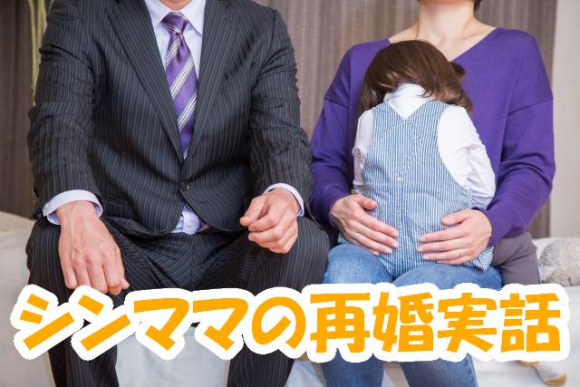 【婚活応援】シングルマザーの再婚実話と成功のポイント