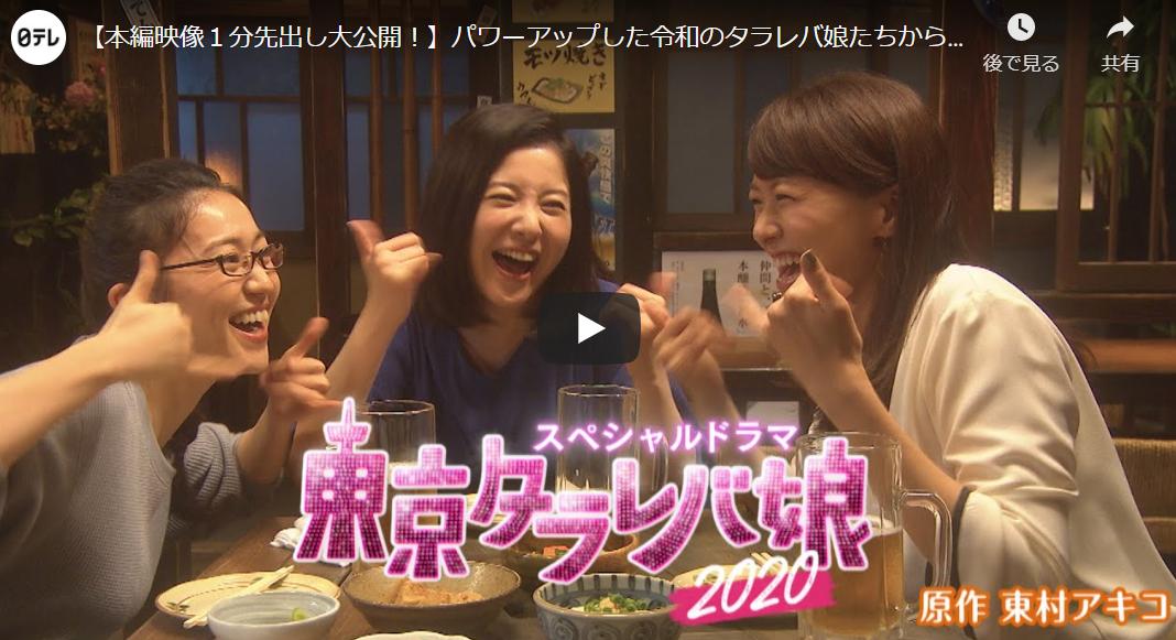 東京タラレバ娘2020スペシャルドラマ