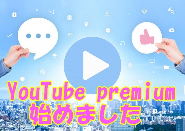YouTube premiumを始めてみました