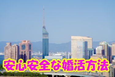 福岡で安心安全に婚活する方法